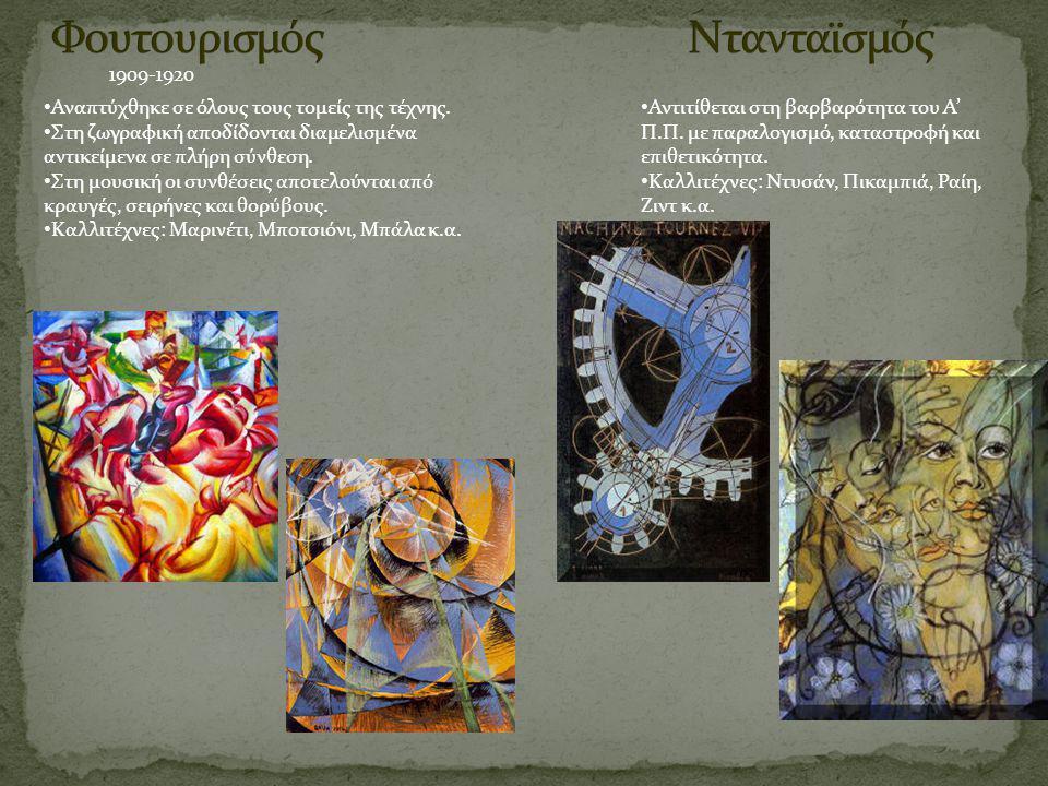 1909-1920 Αναπτύχθηκε σε όλους τους τομείς της τέχνης. Στη ζωγραφική αποδίδονται διαμελισμένα αντικείμενα σε πλήρη σύνθεση. Στη μουσική οι συνθέσεις α