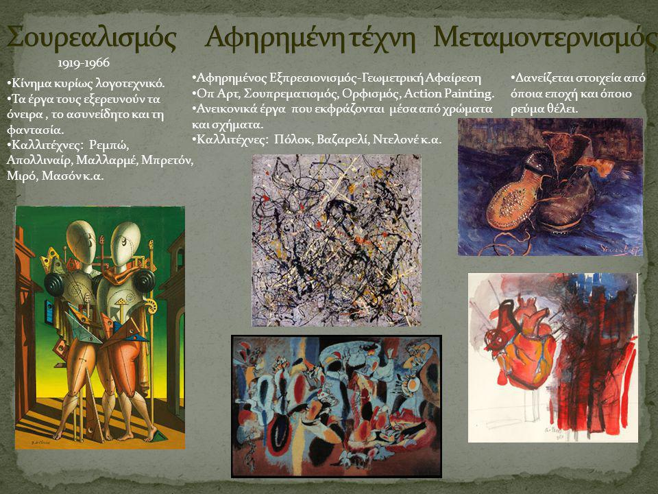 1919-1966 Κίνημα κυρίως λογοτεχνικό. Τα έργα τους εξερευνούν τα όνειρα, το ασυνείδητο και τη φαντασία. Καλλιτέχνες: Ρεμπώ, Απολλιναίρ, Μαλλαρμέ, Μπρετ