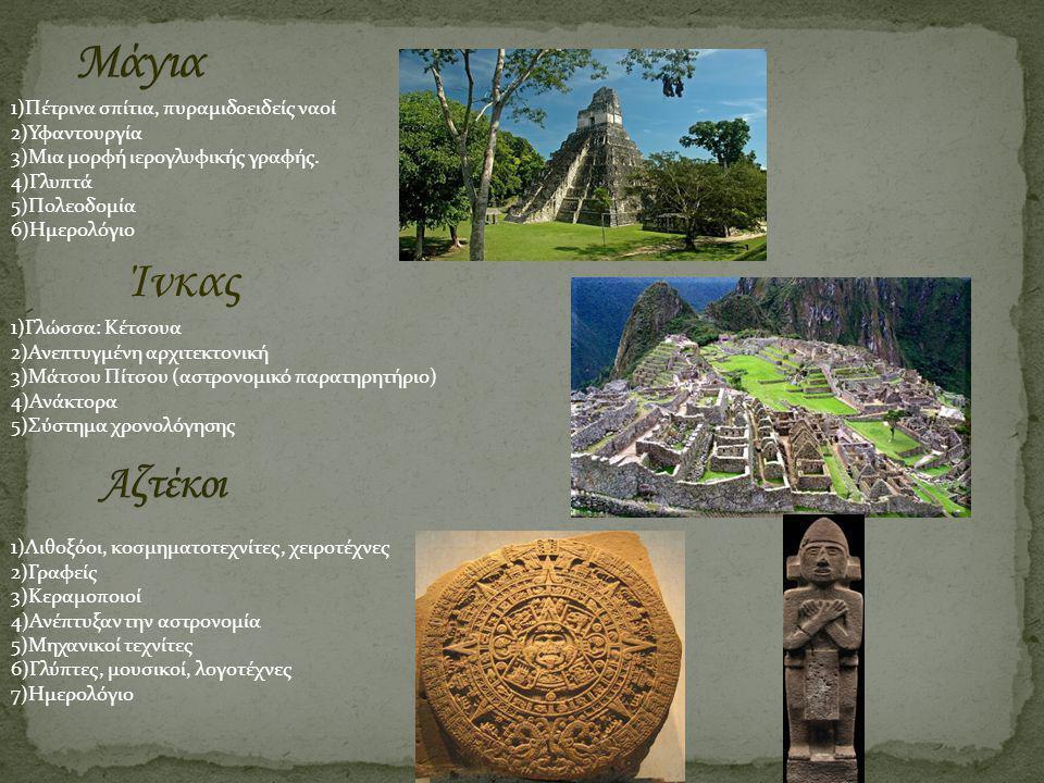 1)Πέτρινα σπίτια, πυραμιδοειδείς ναοί 2)Υφαντουργία 3)Μια μορφή ιερογλυφικής γραφής. 4)Γλυπτά 5)Πολεοδομία 6)Ημερολόγιο Ίνκας 1)Γλώσσα: Κέτσουα 2)Ανεπ
