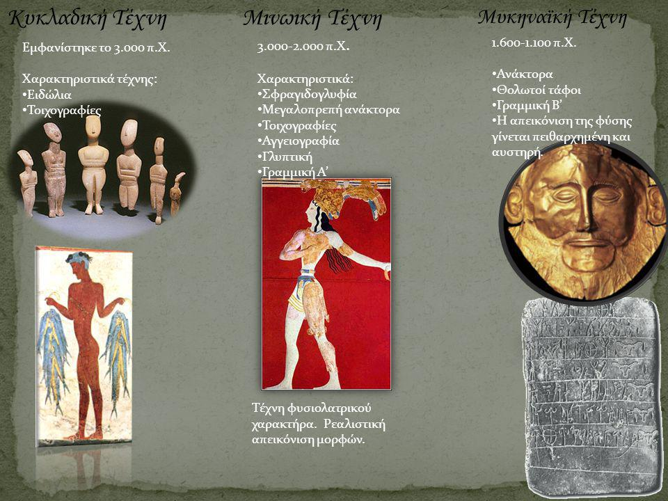 Κυκλαδική ΤέχνηΜινωική Τέχνη Μυκηναϊκή Τέχνη Εμφανίστηκε το 3.000 π.Χ. Χαρακτηριστικά τέχνης: Ειδώλια Τοιχογραφίες 3.000-2.000 π.Χ. Χαρακτηριστικά: Σφ