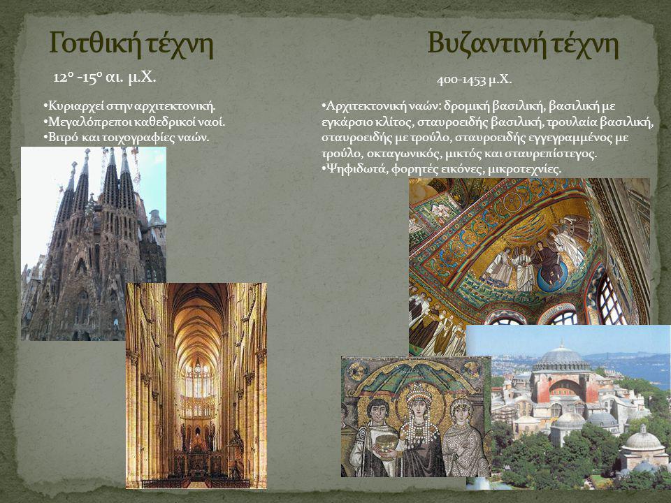 12 ο -15 ο αι. μ.Χ. Κυριαρχεί στην αρχιτεκτονική. Μεγαλόπρεποι καθεδρικοί ναοί. Βιτρό και τοιχογραφίες ναών. 400-1453 μ.Χ. Αρχιτεκτονική ναών: δρομική