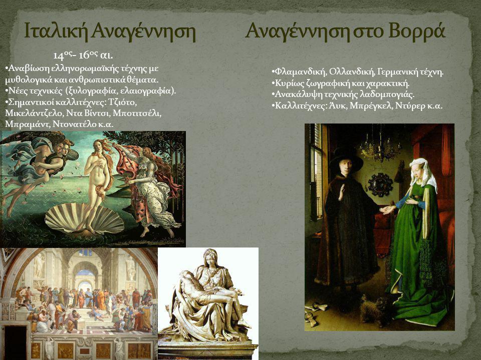 14 ος - 16 ος αι. Αναβίωση ελληνορωμαϊκής τέχνης με μυθολογικά και ανθρωπιστικά θέματα. Νέες τεχνικές (ξυλογραφία, ελαιογραφία). Σημαντικοί καλλιτέχνε