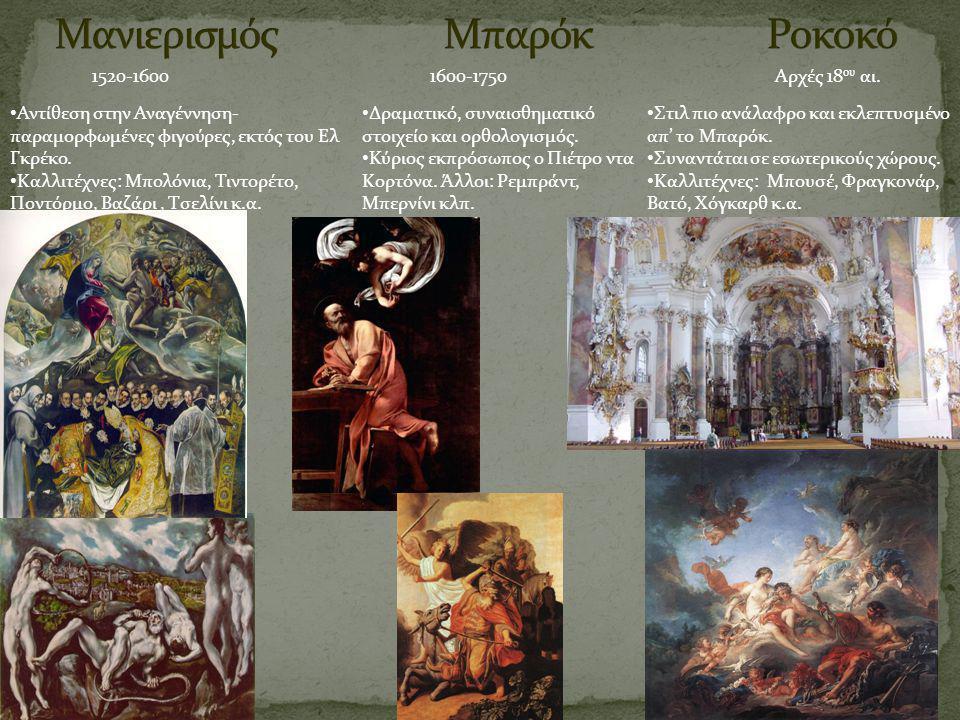 1520-1600 Αντίθεση στην Αναγέννηση- παραμορφωμένες φιγούρες, εκτός του Ελ Γκρέκο.