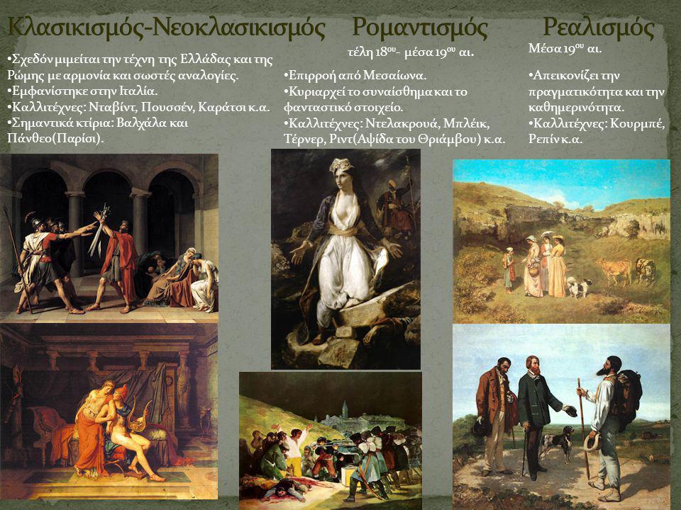 Σχεδόν μιμείται την τέχνη της Ελλάδας και της Ρώμης με αρμονία και σωστές αναλογίες. Εμφανίστηκε στην Ιταλία. Καλλιτέχνες: Νταβίντ, Πουσσέν, Καράτσι κ