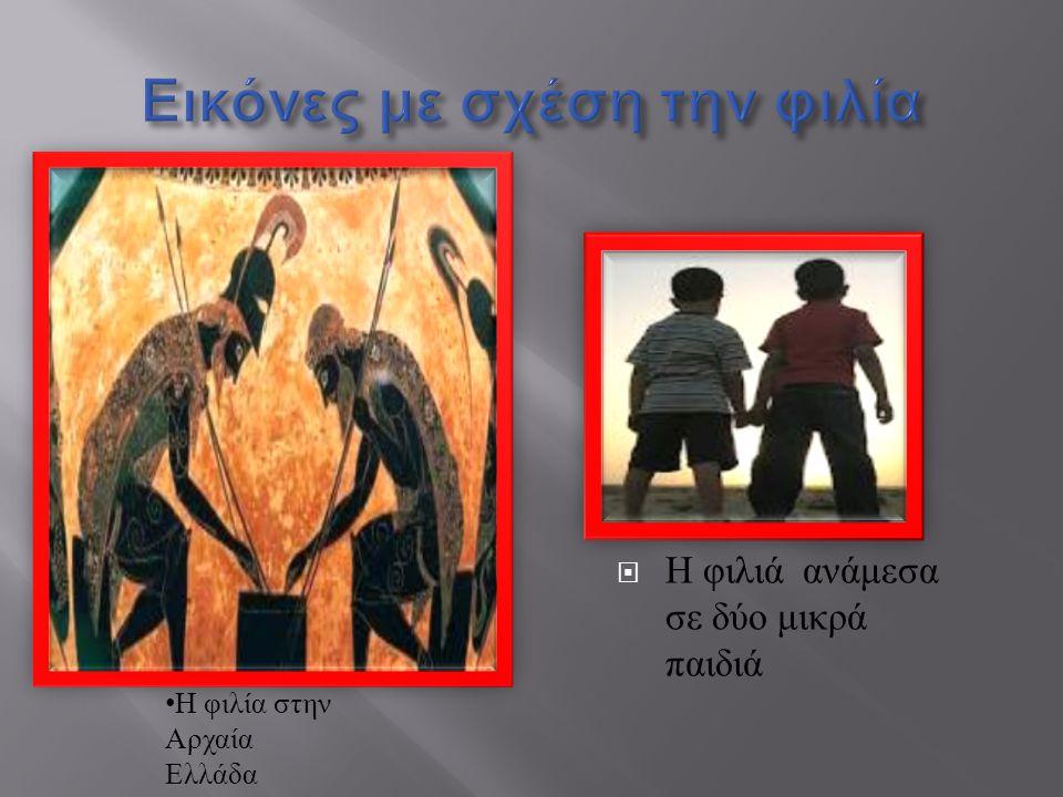  Η φιλιά ανάμεσα σε δύο μικρά παιδιά Η φιλία στην Αρχαία Ελλάδα
