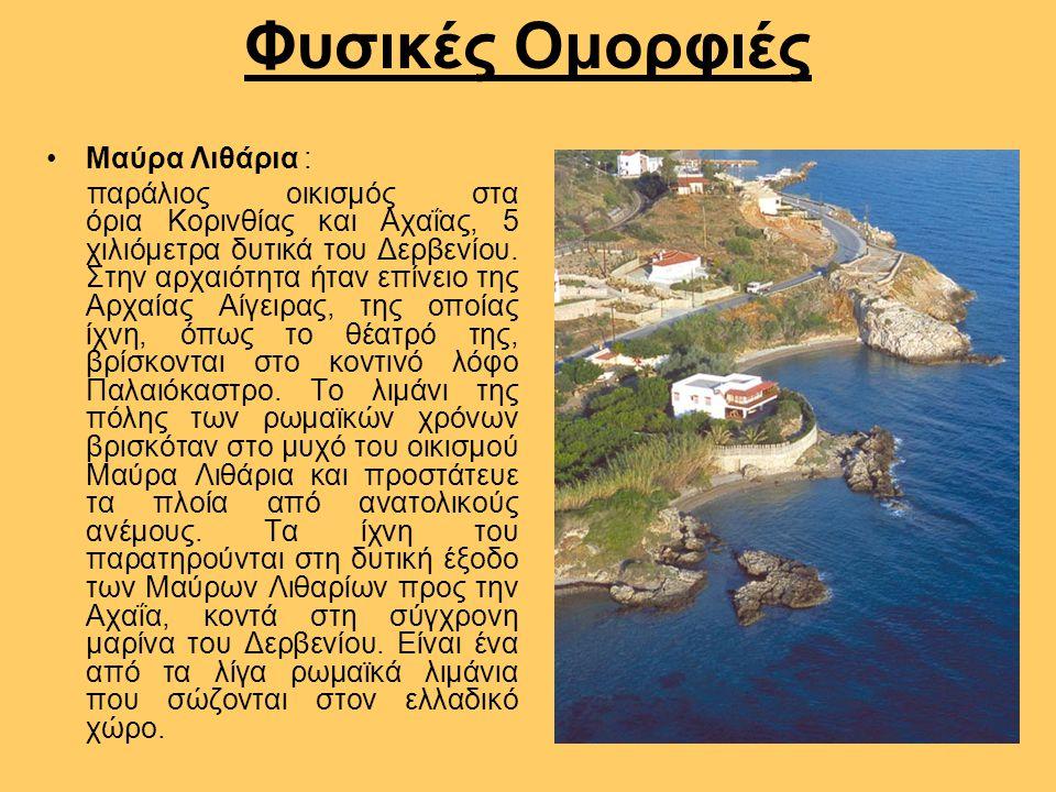 Φυσικές Ομορφιές Μαύρα Λιθάρια : παράλιος οικισμός στα όρια Κορινθίας και Αχαΐας, 5 χιλιόμετρα δυτικά του Δερβενίου. Στην αρχαιότητα ήταν επίνειο της