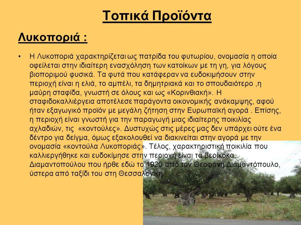 Τοπικά Προϊόντα Λυκοποριά : Η Λυκοποριά χαρακτηρίζεται ως πατρίδα του φυτωρίου, ονομασία η οποία οφείλεται στην ιδιαίτερη ενασχόληση των κατοίκων με τ