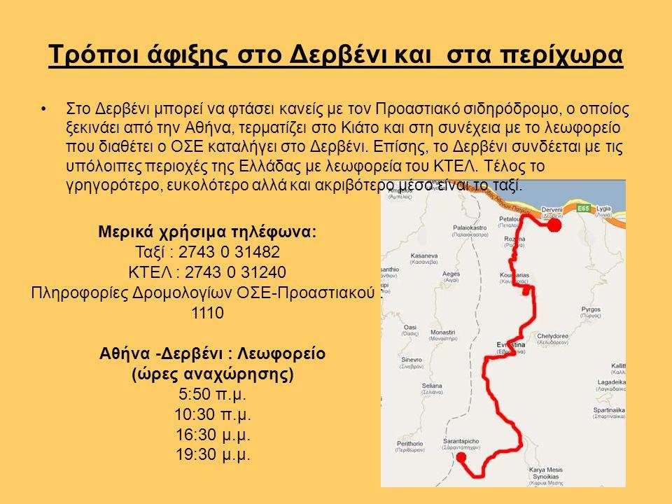 Τρόποι άφιξης στο Δερβένι και στα περίχωρα Στο Δερβένι μπορεί να φτάσει κανείς με τον Προαστιακό σιδηρόδρομο, ο οποίος ξεκινάει από την Αθήνα, τερματί
