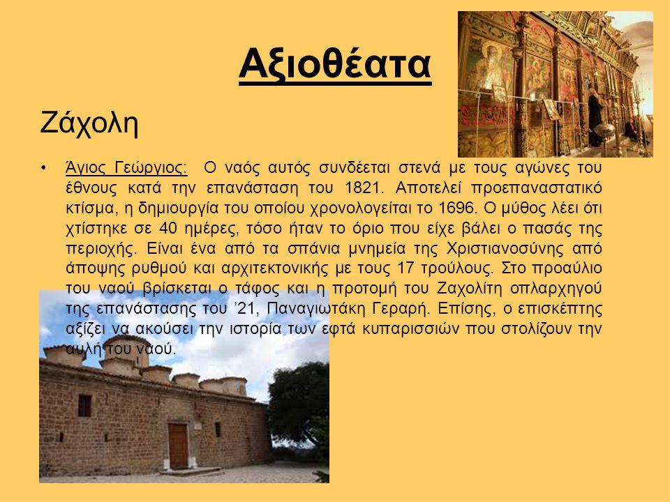 Αξιοθέατα Ζάχολη Άγιος Γεώργιος: Ο ναός αυτός συνδέεται στενά με τους αγώνες του έθνους κατά την επανάσταση του 1821. Αποτελεί προεπαναστατικό κτίσμα,