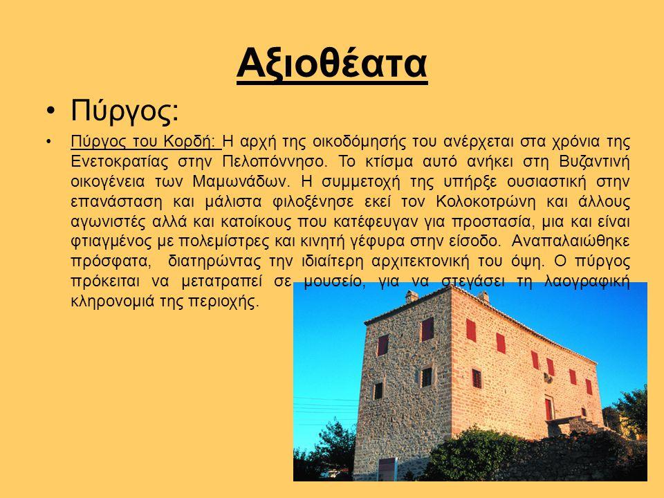 Αξιοθέατα Πύργος: Πύργος του Κορδή: Η αρχή της οικοδόμησής του ανέρχεται στα χρόνια της Ενετοκρατίας στην Πελοπόννησο. Το κτίσμα αυτό ανήκει στη Βυζαν