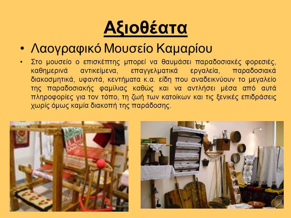 Αξιοθέατα Λαογραφικό Μουσείο Καμαρίου Στο μουσείο ο επισκέπτης μπορεί να θαυμάσει παραδοσιακές φορεσιές, καθημερινά αντικείμενα, επαγγελματικά εργαλεί