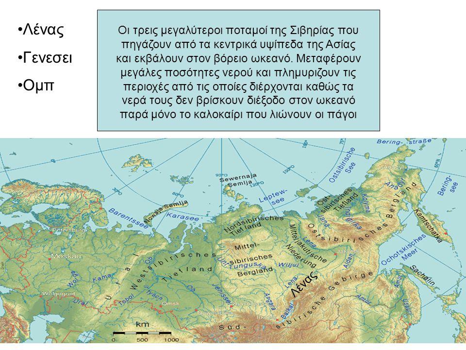 Λένας Γενεσει Ομπ Οι τρεις μεγαλύτεροι ποταμοί της Σιβηρίας που πηγάζουν από τα κεντρικά υψίπεδα της Ασίας και εκβάλουν στον βόρειο ωκεανό. Μεταφέρουν
