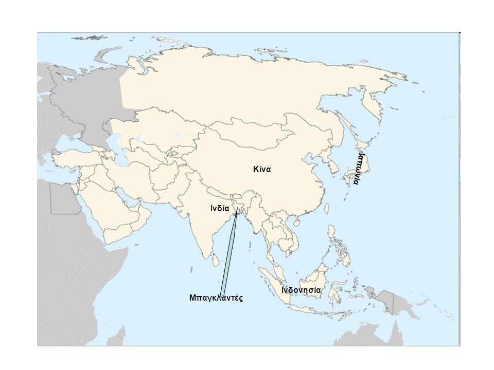 Κίνα Ινδία Ινδονησία Ιαπωνία Μπαγκλαντές