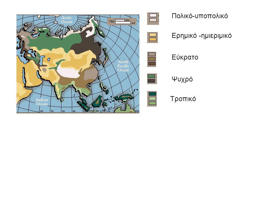 Τροπικό Ερημικό -ημιεριμικό Πολικό-υποπολικό Ψυχρό Εύκρατο