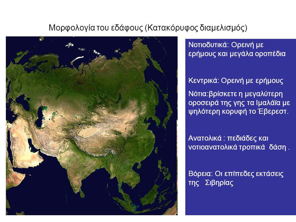 Μορφολογία του εδάφους (Κατακόρυφος διαμελισμός) Νοτιοδυτικά: Ορεινή με ερήμους και μεγάλα οροπέδια Κεντρικά: Ορεινή με ερήμους Νότια:βρίσκετε η μεγαλ