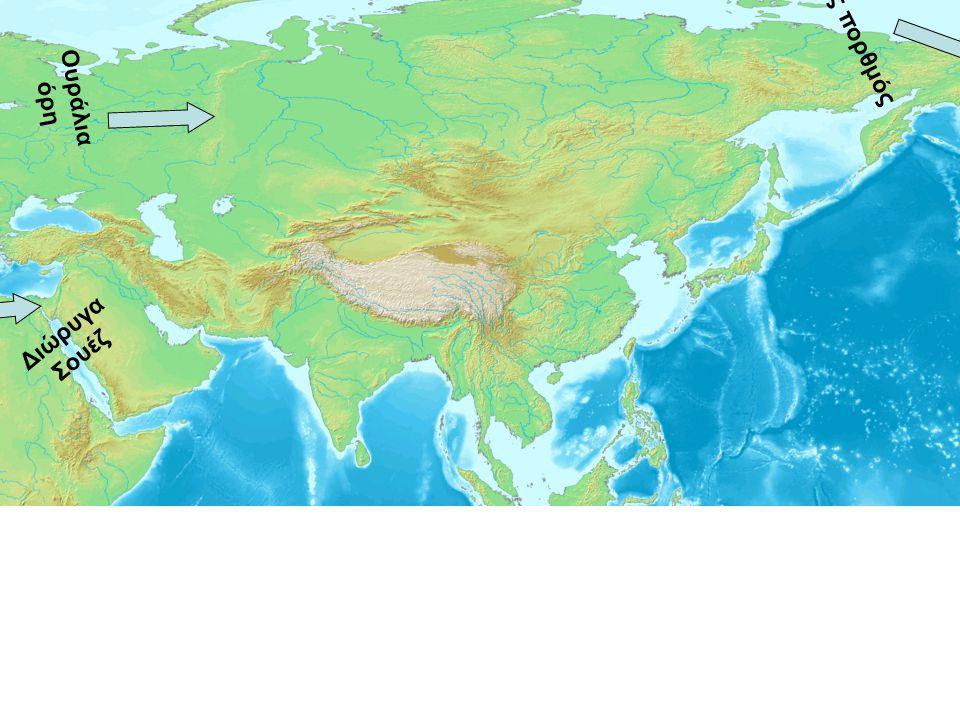 Ποτάμια της Ασίας Ευφράτης Τίγρης Πηγάζουν από τα βουνά της Τουρκίας, περνάνε από ερημικές περιοχές,σχηματίζουν την κοιλάδα της μεσοποταμίας και πριν εκβάλουν στον περσικό κόλπο ενώνονται.
