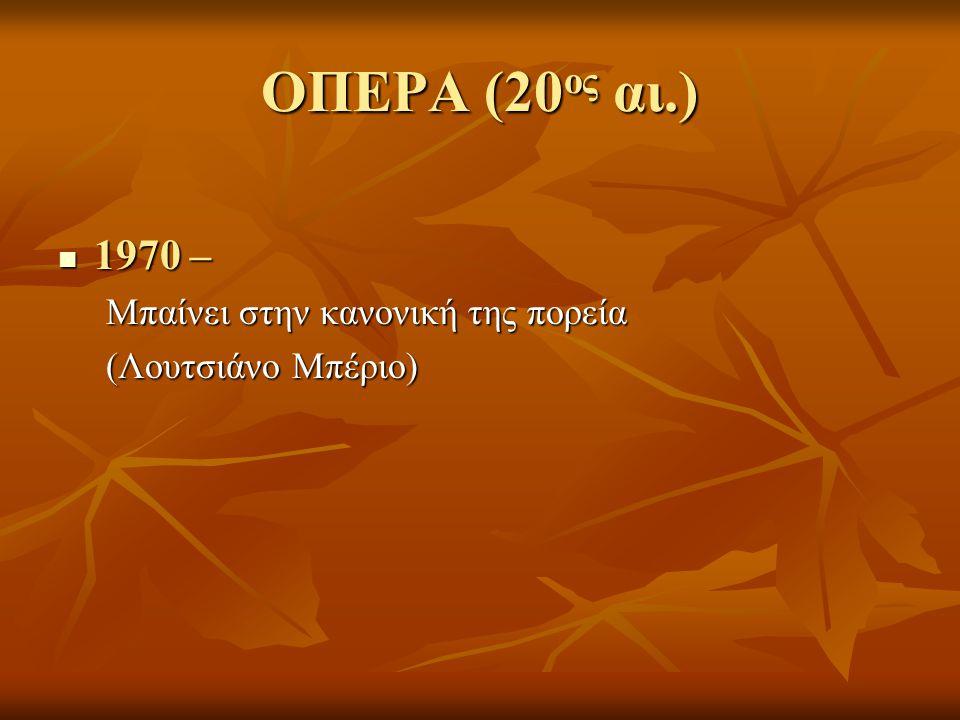 ΟΠΕΡΑ (20 ος αι.) 1970 – 1970 – Μπαίνει στην κανονική της πορεία (Λουτσιάνο Μπέριο)