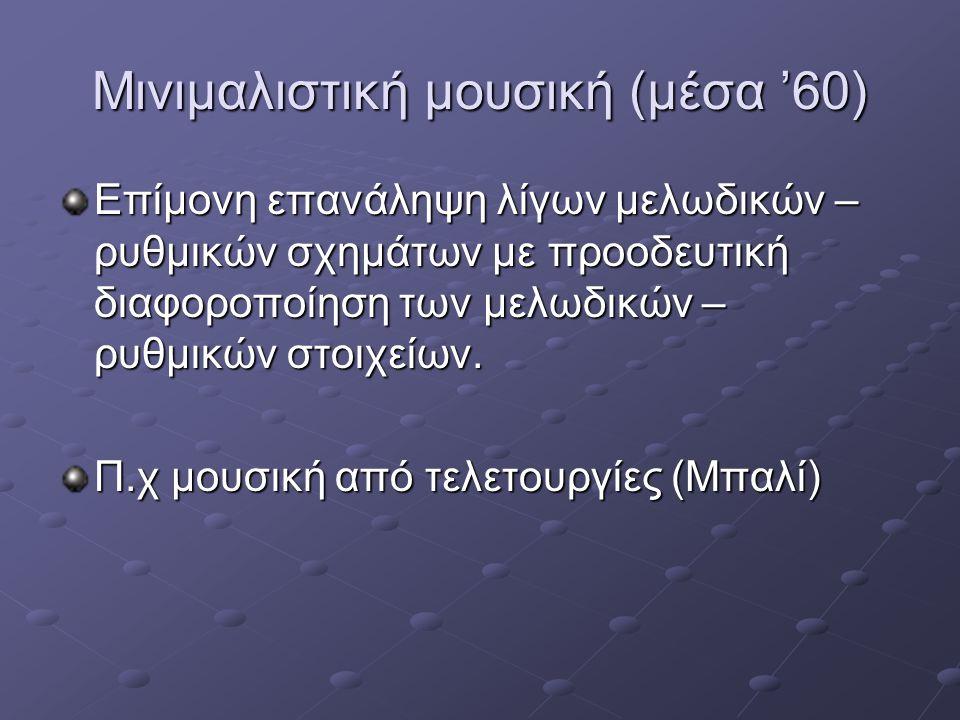 Εκπρόσωποι Στιβ Ράιχ Τέρι Ρίλεϊ Φίλιπ Γκλας