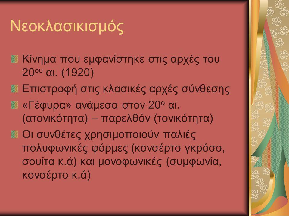 Νεοκλασικισμός Κίνημα που εμφανίστηκε στις αρχές του 20 ου αι. (1920) Επιστροφή στις κλασικές αρχές σύνθεσης «Γέφυρα» ανάμεσα στον 20 ο αι. (ατονικότη