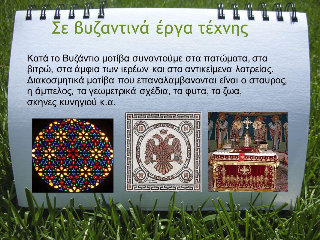 Σε βυζαντινά έργα τέχνης Κατά το Βυζάντιο μοτίβα συναντούμε στα πατώματα, στα βιτρώ, στα άμφια των ιερέων και στα αντικείμενα λατρείας. Διακοσμητικά μ