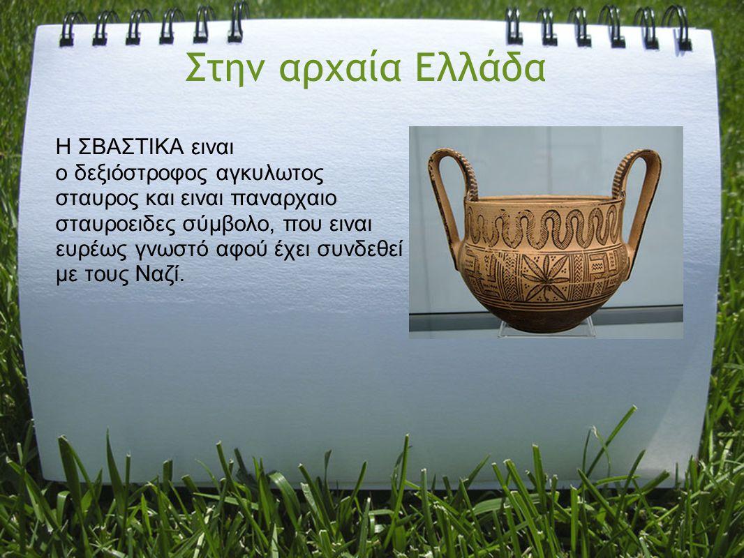 Στην αρχαία Ελλάδα Η ΣΒΑΣΤΙΚΑ ειναι ο δεξιόστροφος αγκυλωτος σταυρος και ειναι παναρχαιο σταυροειδες σύμβολο, που ειναι ευρέως γνωστό αφού έχει συνδεθ