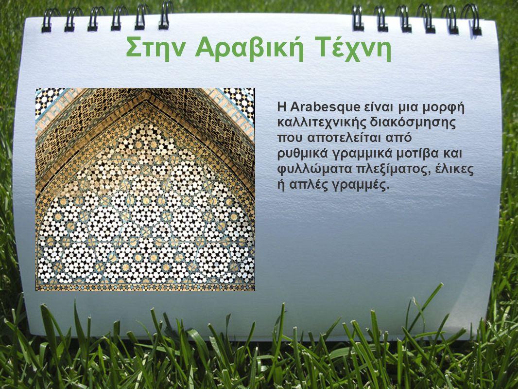 Στην Αραβική Τέχνη Η Arabesque είναι μια μορφή καλλιτεχνικής διακόσμησης που αποτελείται από ρυθμικά γραμμικά μοτίβα και φυλλώματα πλεξίματος, έλικες