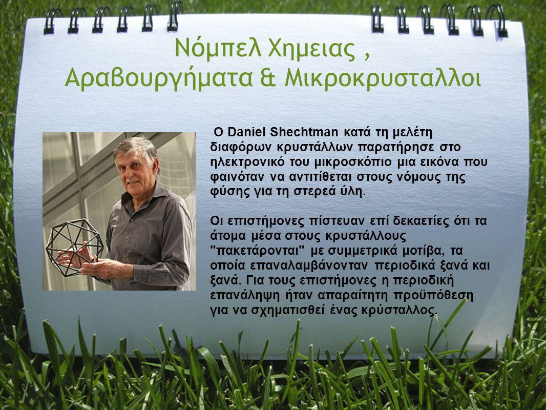 Νόμπελ Χημειας, Αραβουργήματα & Μικροκρυσταλλοι Ο Daniel Shechtman κατά τη μελέτη διαφόρων κρυστάλλων παρατήρησε στο ηλεκτρονικό του μικροσκόπιο μια ε