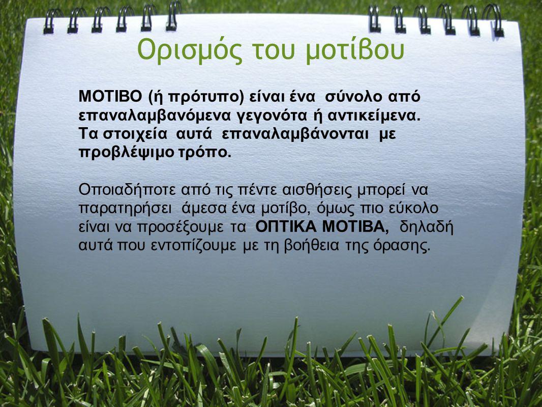 Ορισμός του μοτίβου ΜΟΤΙΒΟ (ή πρότυπο) είναι ένα σύνολο από επαναλαμβανόμενα γεγονότα ή αντικείμενα. Τα στοιχεία αυτά επαναλαμβάνονται με προβλέψιμο τ