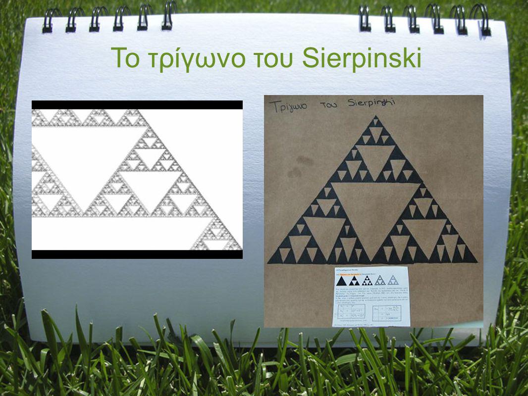 Το τρίγωνο του Sierpinski