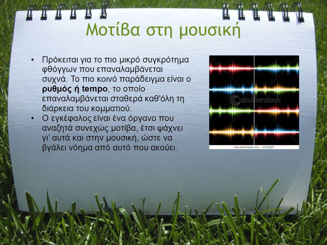 Μοτίβα στη μουσική Πρόκειται για το πιο µικρό συγκρότηµα φθόγγων που επαναλαμβάνεται συχνά. Το πιο κοινό παράδειγμα είναι ο ρυθμός ή tempo, το οποίο ε