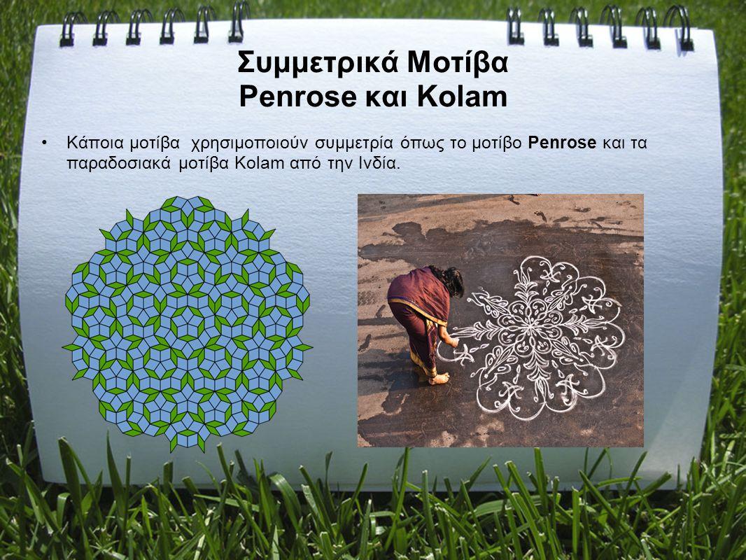 Συμμετρικά Μοτίβα Penrose και Kolam Κάποια μοτίβα χρησιμοποιούν συμμετρία όπως το μοτίβο Penrose και τα παραδοσιακά μοτίβα Kolam από την Ινδία.