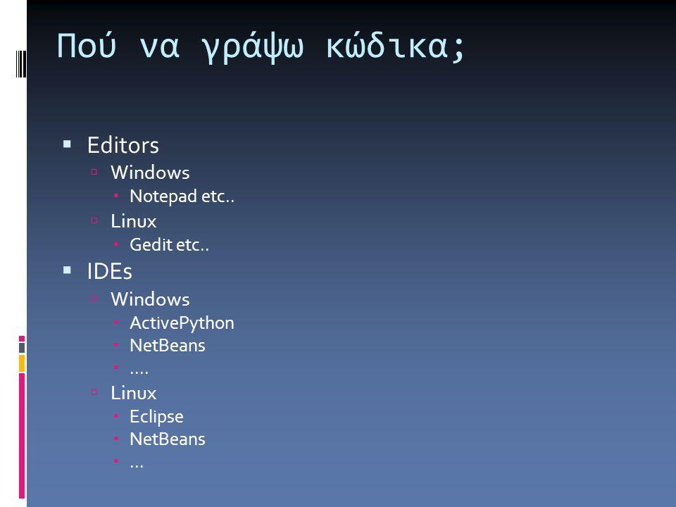 Πού να γράψω κώδικα;  Editors  Windows  Notepad etc..