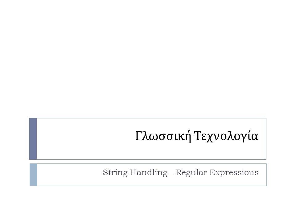 Γλωσσική Τεχνολογία String Handling – Regular Expressions