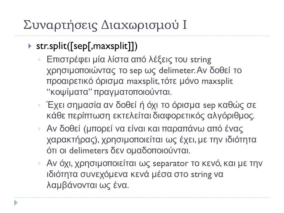 Συναρτήσεις Διαχωρισμού Ι  str.split([sep[,maxsplit]])   Επιστρέφει μία λίστα από λέξεις του string χρησιμοποιώντας το sep ως delimeter.