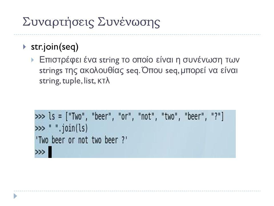 Συναρτήσεις Συνένωσης  str.join(seq)   Επιστρέφει ένα string το οποίο είναι η συνένωση των strings της ακολουθίας seq.