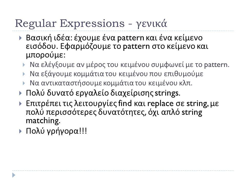 Regular Expressions - γενικά  Βασική ιδέα : έχουμε ένα pattern και ένα κείμενο εισόδου.