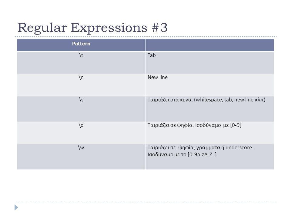 Regular Expressions #3 Pattern \tTab \nNew line \sΤαιριάζει στα κενά.