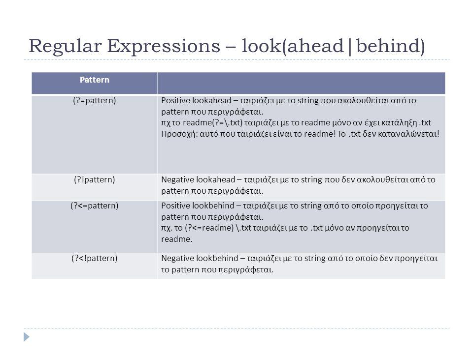 Regular Expressions – look(ahead|behind) Pattern (?=pattern)Positive lookahead – ταιριάζει με το string που ακολουθείται από το pattern που περιγράφεται.