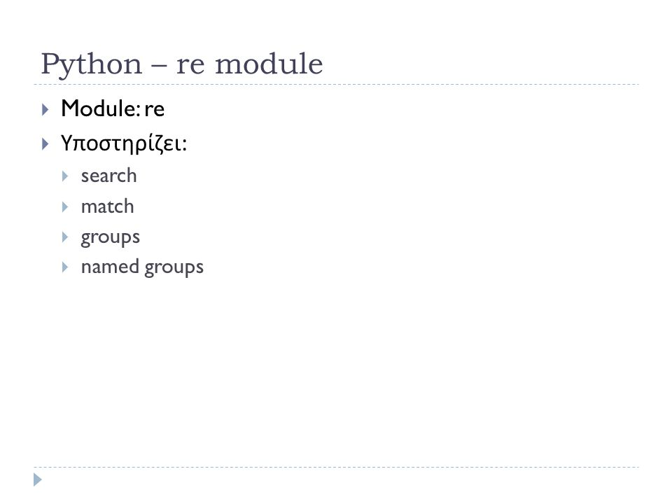 Python – re module  Module: re  Υποστηρίζει :  search  match  groups  named groups