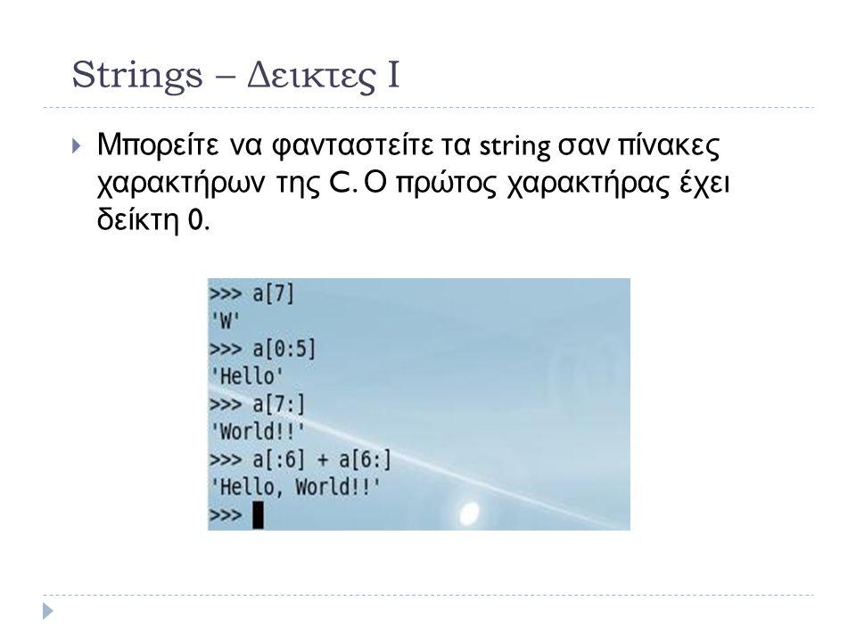 Strings – Δεικτες Ι  Μπορείτε να φανταστείτε τα string σαν πίνακες χαρακτήρων της C. Ο πρώτος χαρακτήρας έχει δείκτη 0.