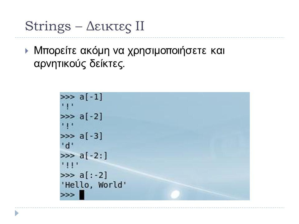 Strings – Δεικτες ΙΙ  Μπορείτε ακόμη να χρησιμοποιήσετε και αρνητικούς δείκτες.