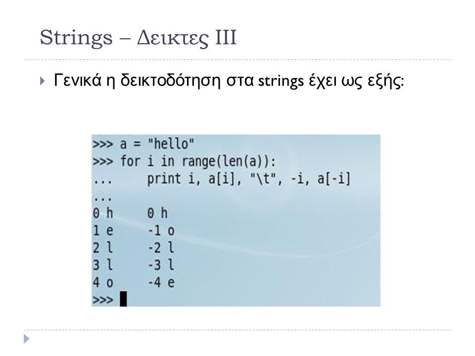 Strings – Δεικτες ΙΙΙ  Γενικά η δεικτοδότηση στα strings έχει ως εξής :