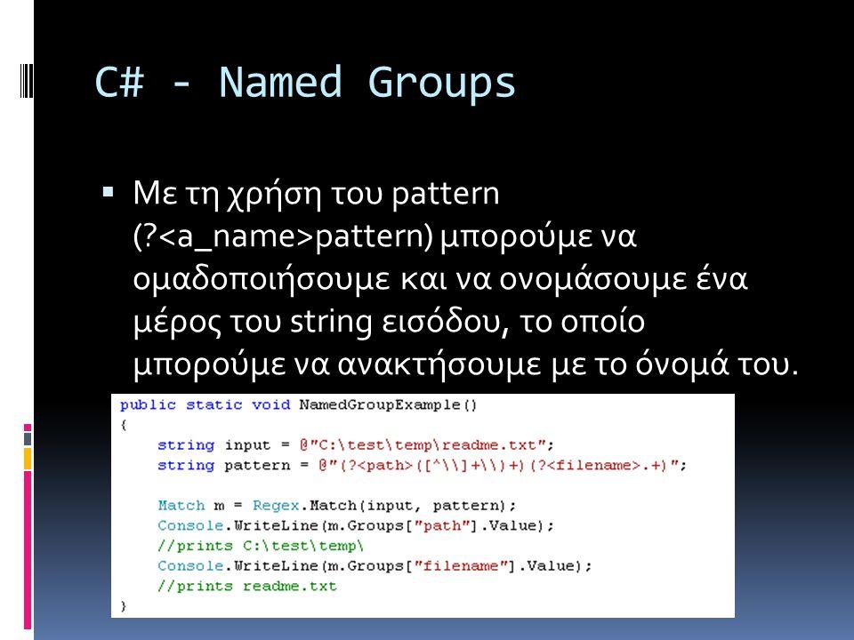 C# - Named Groups  Με τη χρήση του pattern (.