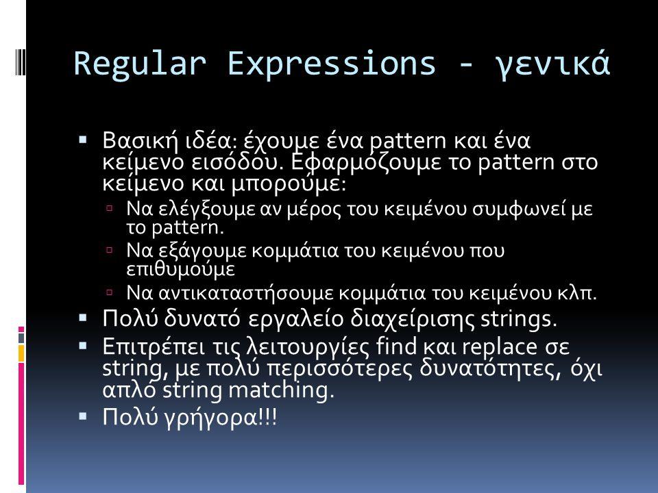 Regular Expressions - γενικά  Βασική ιδέα: έχουμε ένα pattern και ένα κείμενο εισόδου.