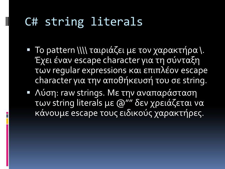 C# string literals  Το pattern \\\\ ταιριάζει με τον χαρακτήρα \.