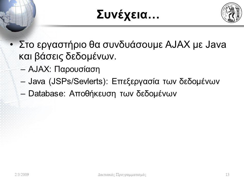 Συνέχεια… Στο εργαστήριο θα συνδυάσουμε AJAX με Java και βάσεις δεδομένων.