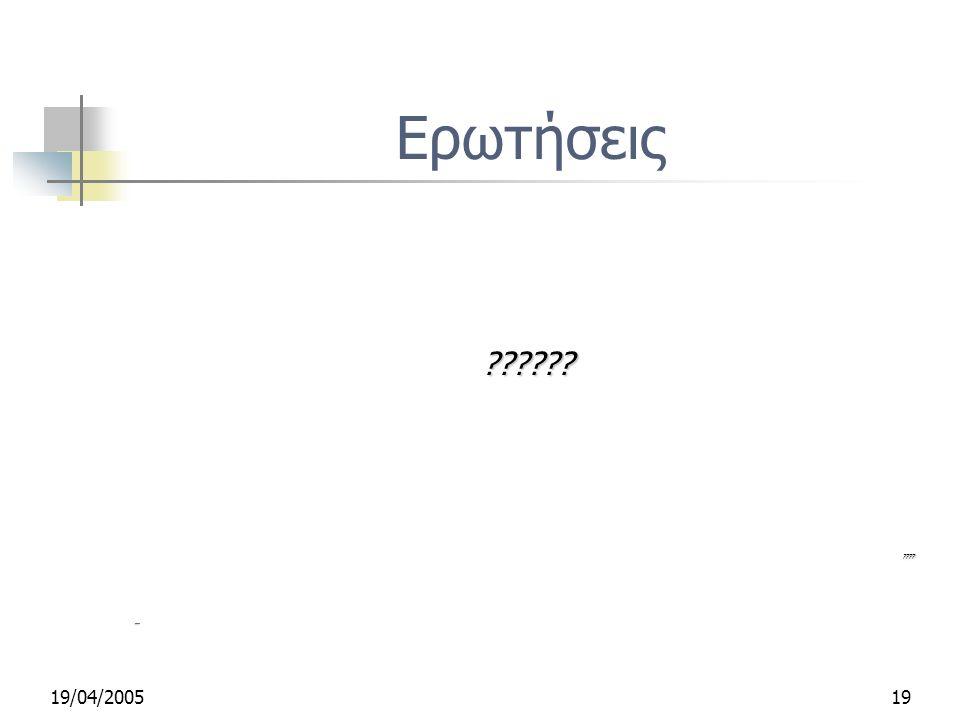 19/04/200519 Ερωτήσεις ?????? ???? ?????