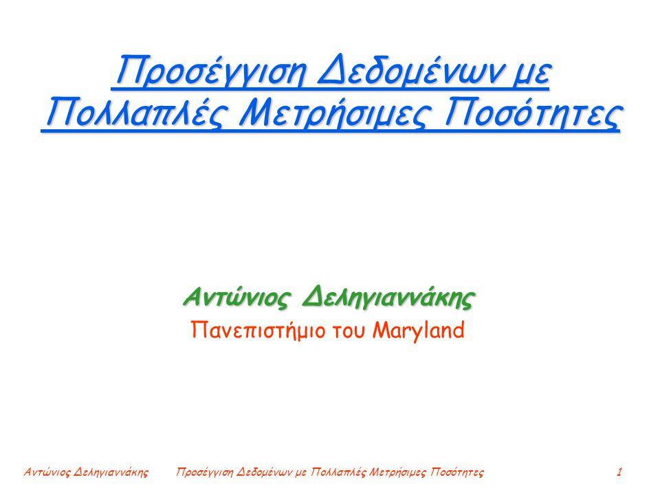Αντώνιος ΔεληγιαννάκηςΠροσέγγιση Δεδομένων με Πολλαπλές Μετρήσιμες Ποσότητες1 Αντώνιος Δεληγιαννάκης Πανεπιστήμιο του Maryland