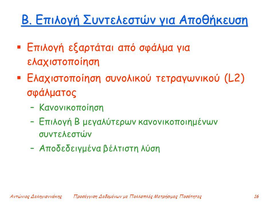 Αντώνιος ΔεληγιαννάκηςΠροσέγγιση Δεδομένων με Πολλαπλές Μετρήσιμες Ποσότητες16 Β. Επιλογή Συντελεστών για Αποθήκευση  Επιλογή εξαρτάται από σφάλμα γι