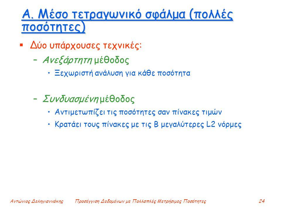 Αντώνιος ΔεληγιαννάκηςΠροσέγγιση Δεδομένων με Πολλαπλές Μετρήσιμες Ποσότητες24 Α. Μέσο τετραγωνικό σφάλμα (πολλές ποσότητες)  Δύο υπάρχουσες τεχνικές